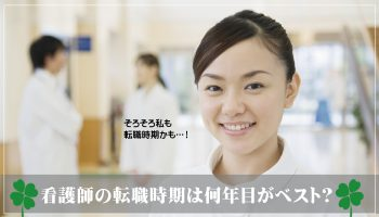 看護師の転職時期は果たして何年目がベストなの?